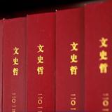[山东新闻联播]《文史哲》:新中国成立后创刊的首家高校文科学报[00-00-09][20210511-101704470].jpg