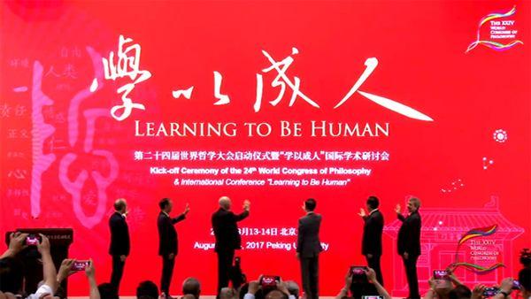 张学智:中国哲学视域下的学以成人