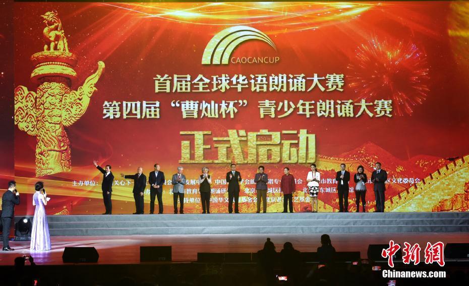 重温经典・筑梦祖国 首届全球华语朗诵大赛在京启动