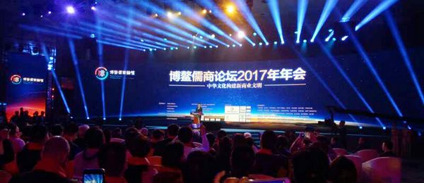 中华文化构建新商业文明 博鳌儒商论坛2017年年会开幕