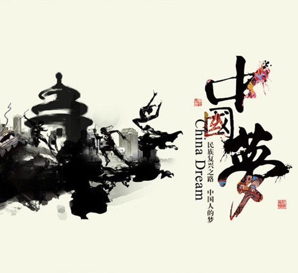 袁济喜:国学与中国梦的实现