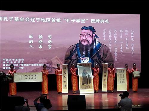 至圣孔子雕像;沈阳市书法家和爱好者向孔子基金会赠送了书法作品.