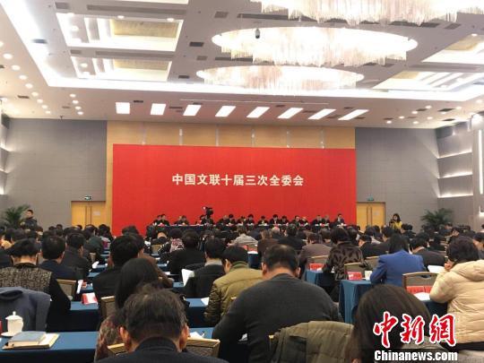中国文联十届三次全委会在京召开