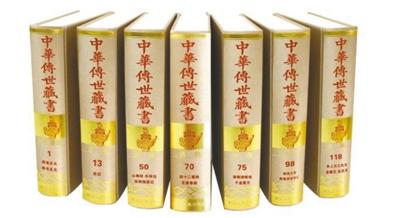 中华传世藏书:助力新时代的中华文化传承