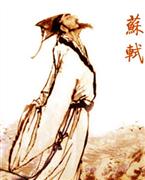 苏轼.png