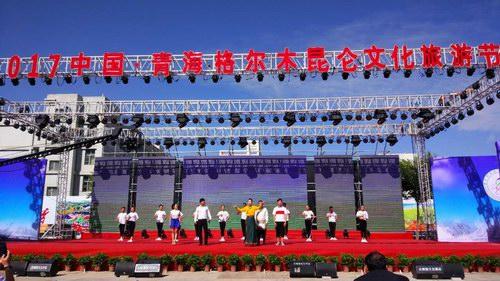 相约昆仑山最美盐湖城 青海格尔木昆仑文化旅游节开幕